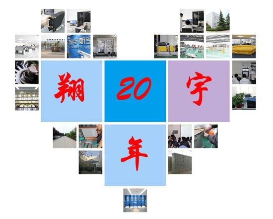 二十而已,宇你同行----热烈庆祝万博手机版max网页版万博manbext官网公司成立二十周年